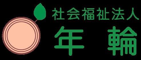【社会福祉法人年輪】障害者に働く環境を|東京都青梅市
