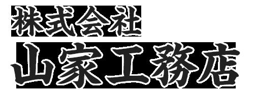 【株式会社 山家工務店】新築・リフォーム|宮城県